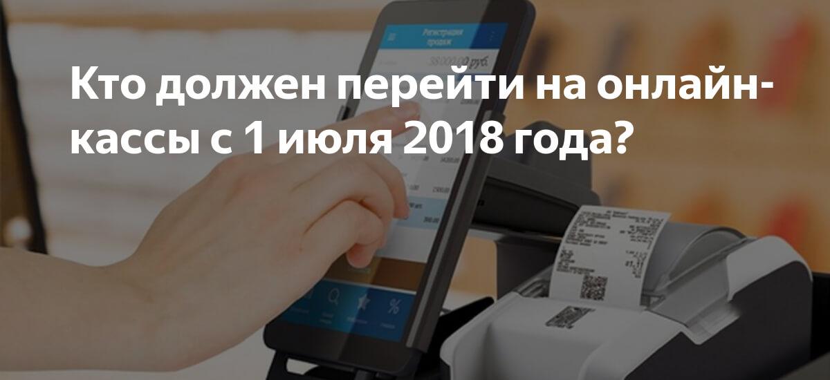 Кто должен перейти на онлайн-кассы с 1 июля 2018 года